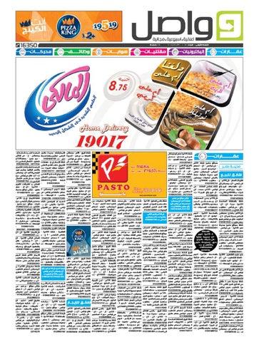 afee9b48e  السنة األولى - العدد 2011/12/30 - 12