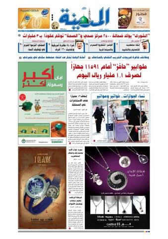 305803abb65b0 madina 20111231 by Al-Madina Newspaper - issuu