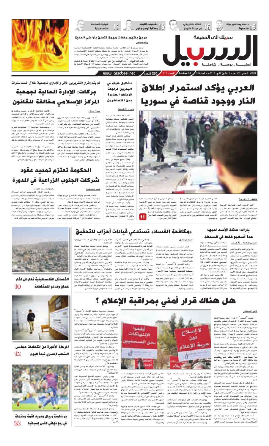 e54c8c2fdeb86 عدد الثلاثاء 3 كانون ثاني 2012 by Assabeel Newspaper - issuu