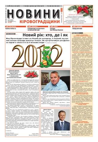 Новини Кіровоградщини №22 by Andriy Lysenko - issuu a6b6c26f992d5