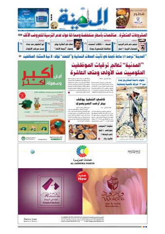 6f1ffcdf407fd madina 20120107 by Al-Madina Newspaper - issuu