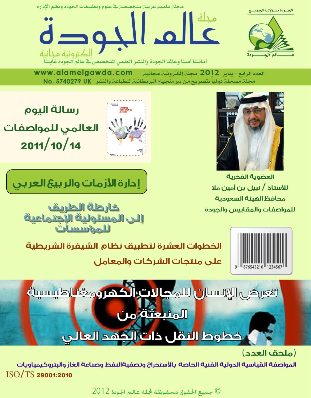 58efe3f48 مجلة عالم الجودة by Khalid Al-Turki - issuu