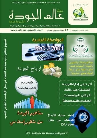b7125341b مجلة عالم الجودة العدد الثالث by Khalid Al-Turki - issuu