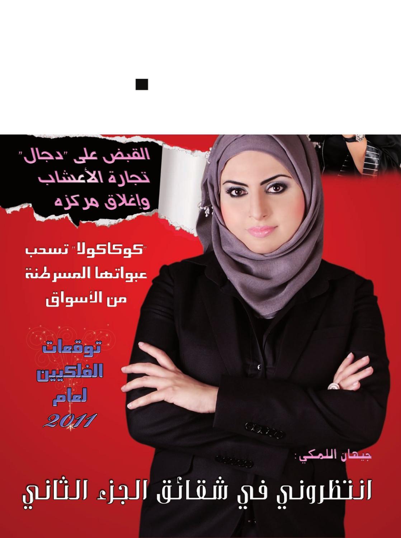 d699e36ae5e9a December - January 2011 by ALROYA Magazine - issuu