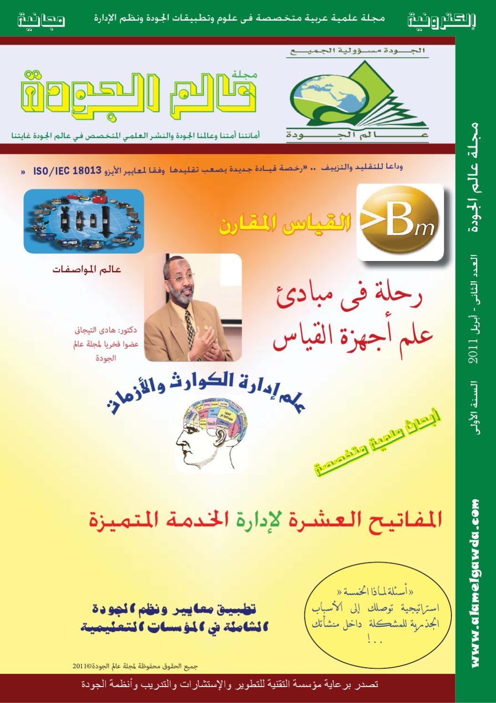 291988b70 مجلة عالم الجودة العدد الثاني by Khalid Al-Turki - issuu