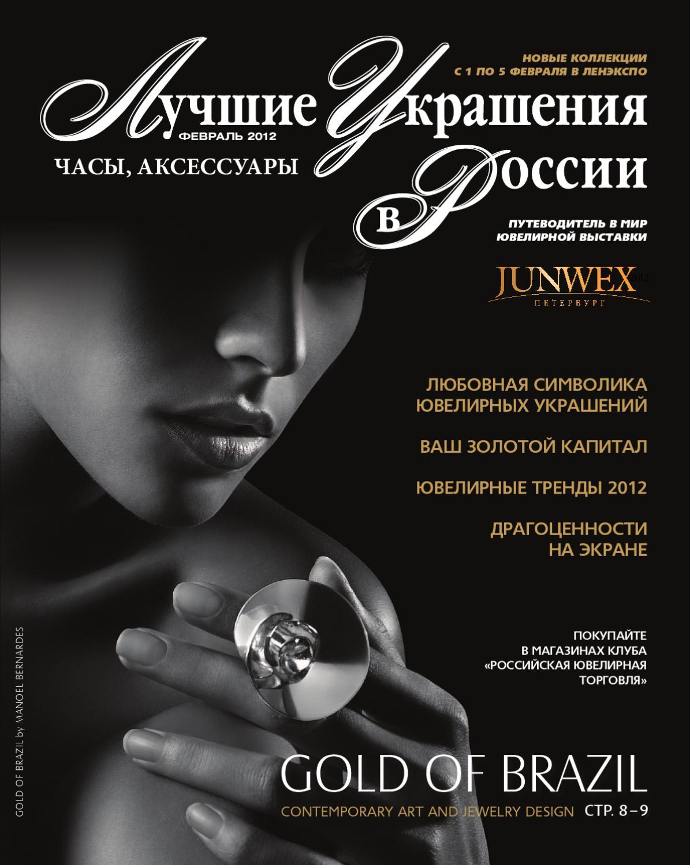 Лучшие украшения в России № 26 by JUNWEX - issuu d82ce57c6e7