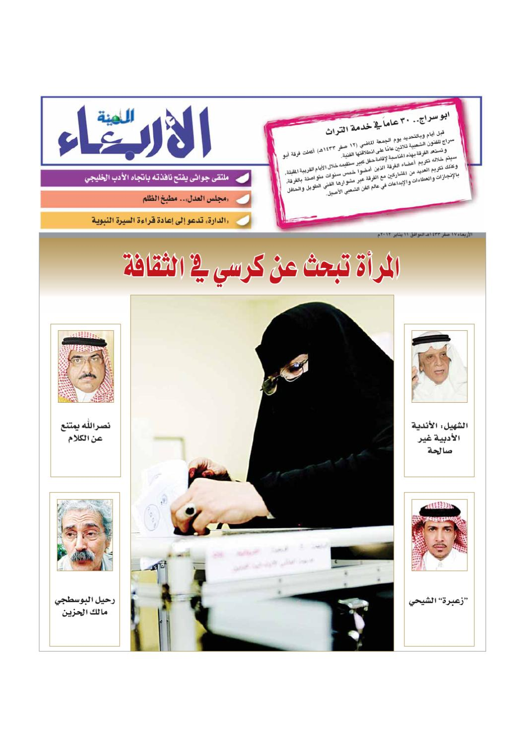 ead3c5a72 al-arbaa 20120111 by Al-Madina Newspaper - issuu
