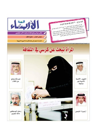 1ffc973f75b8c al-arbaa 20120111 by Al-Madina Newspaper - issuu