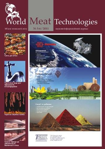 World Meat Technologies   М ясні технології світу   5-6 2011 by Mary ... 3e82f5d09d309