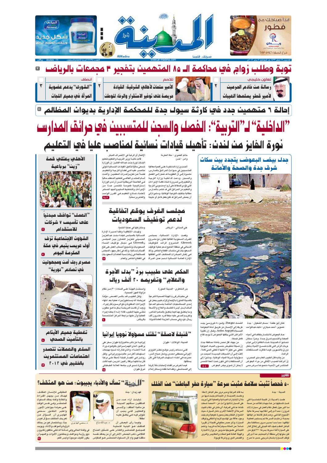 f64d51feddad0 madina 20120112 by Al-Madina Newspaper - issuu
