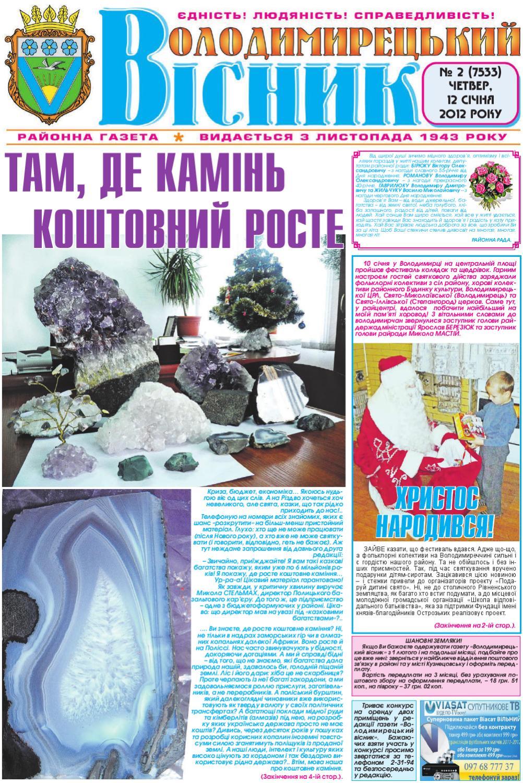 Газета Володимирецький вісник №2 (7533) by 4bloka 4bloka - issuu 63663fb9f4b5e