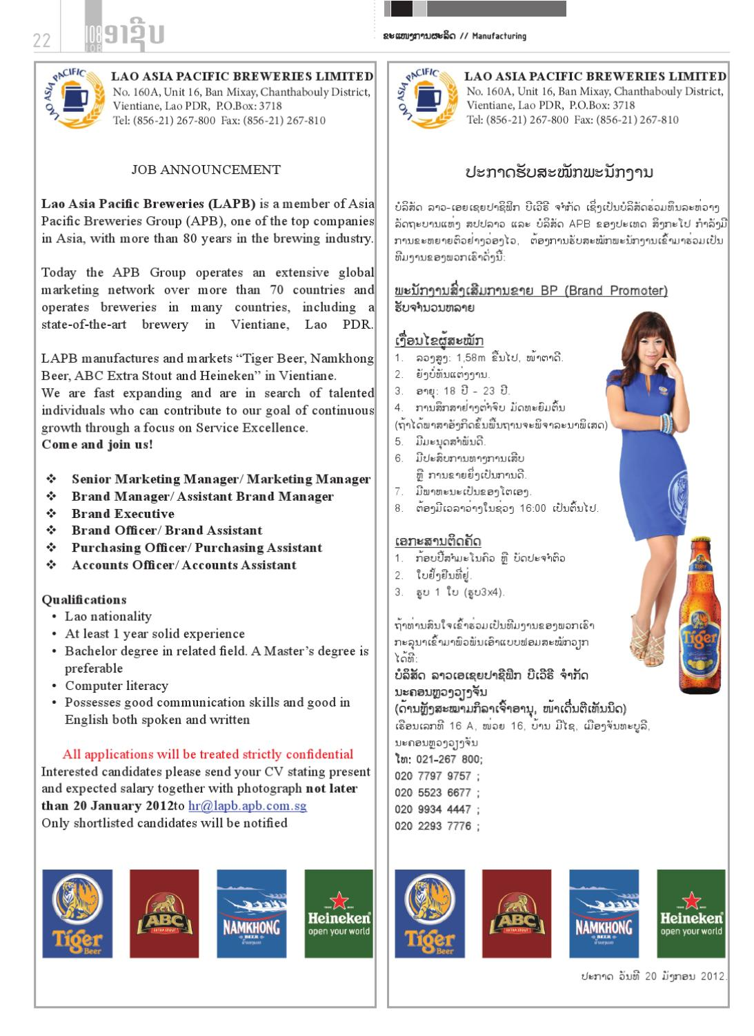 lao asia pacific breweries limited