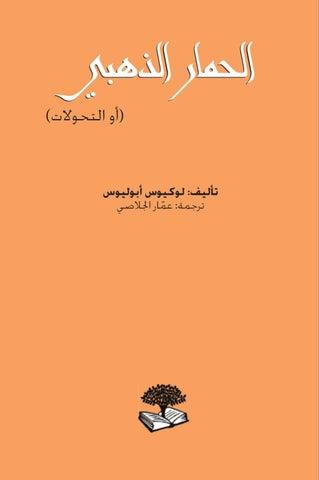88863af36 رواية الحمار الذهبي by Vermina Naravas - issuu
