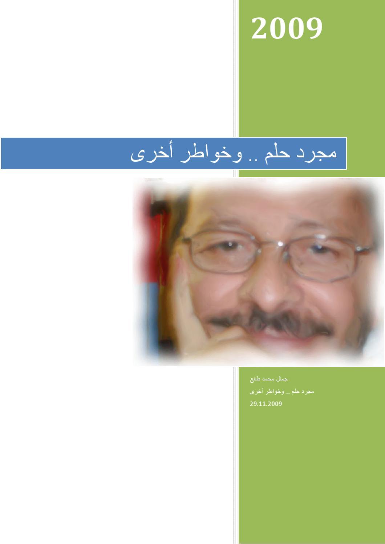 371546c9dbfd0 مجرد حلم وخواطر اخرى by Abu Oubada - issuu