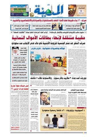 f8d15d5d2 madina 20120115 by Al-Madina Newspaper - issuu