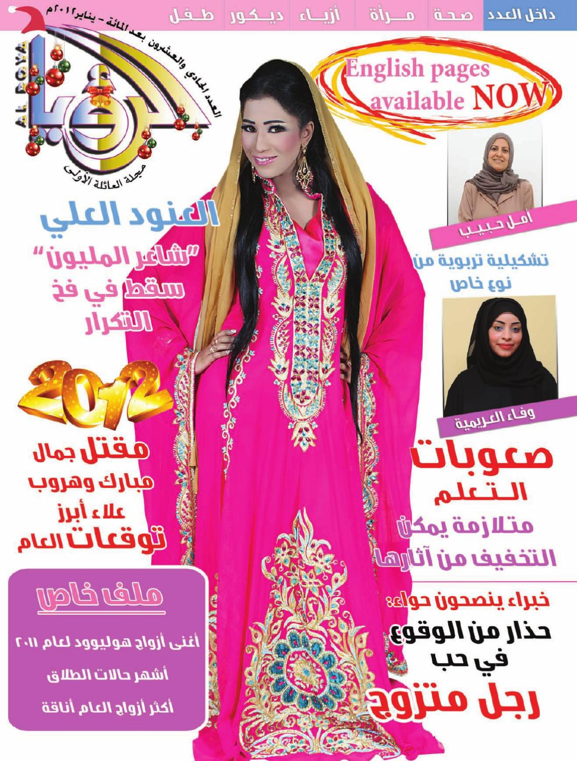 7839378c7532e January2012 by ALROYA Magazine - issuu