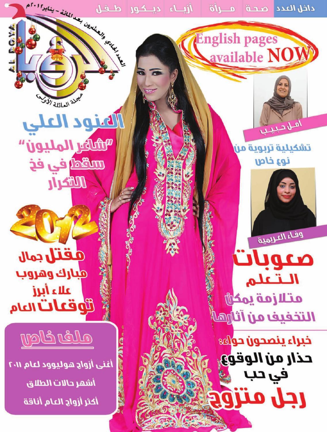 6acebeca03200 January2012 by ALROYA Magazine - issuu