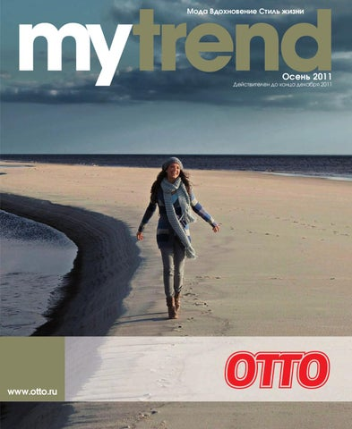 0b3deef9fe02 OTTO MyTrend Осень 2011 by Одежда по каталогам.ru - issuu