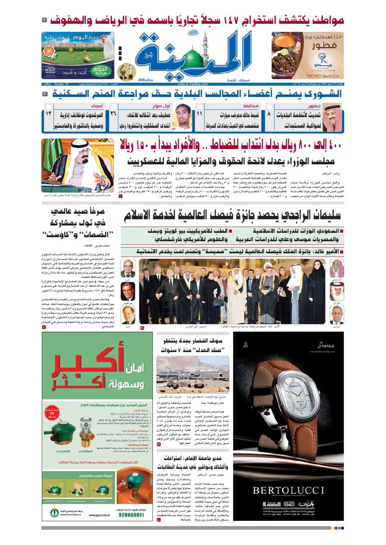 02a893f0d Almadina20120117 by Al-Madina Newspaper - issuu