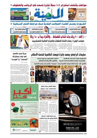e004b3818b5cb Almadina20120117 by Al-Madina Newspaper - issuu