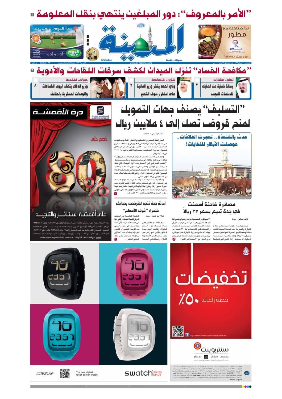 Madina 20120118 By Al Madina Newspaper Issuu