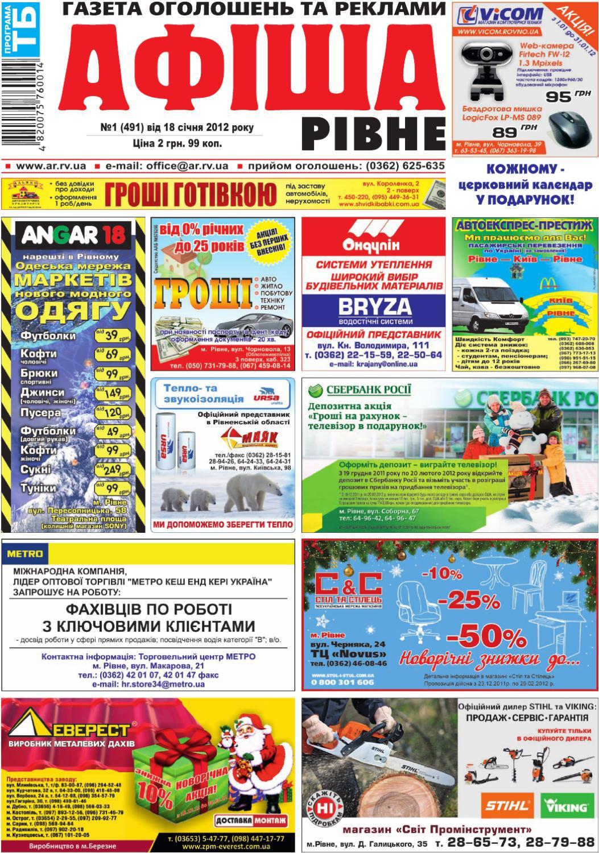 afisha rivne-1 (491) by afisha rivne afisha rivne - issuu 1388b267f42ef