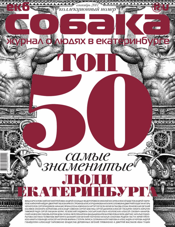 74f4b437ddd7 екб.собака.ru | сентябрь 2011 by екб.собака.ru - issuu