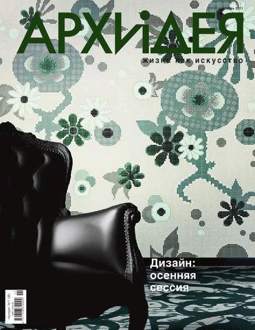 56200d3767cc Archidea 2011.11 by Shadow.ua - issuu