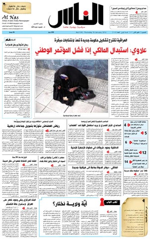 e90f64f11 alnaspaper no.174 by صحيفة الناس - issuu