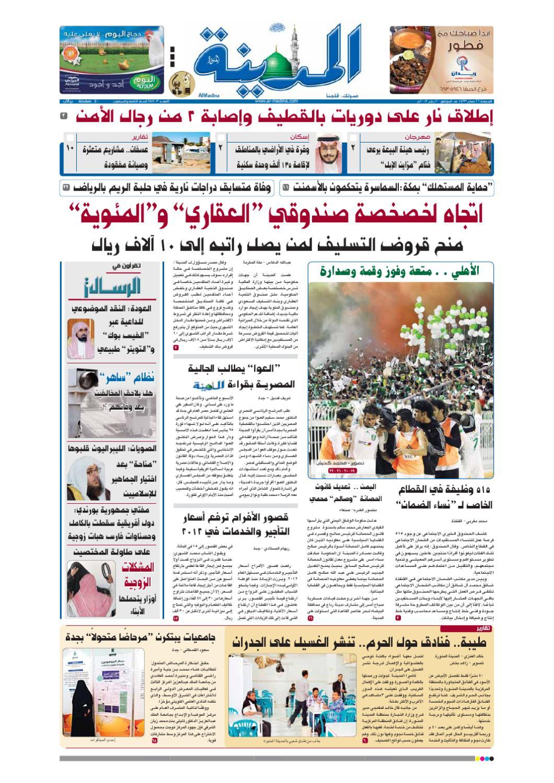 daf69f697 madina 20120120 by Al-Madina Newspaper - issuu