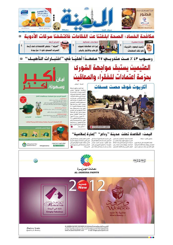 Madina 20120121 By Al Madina Newspaper Issuu
