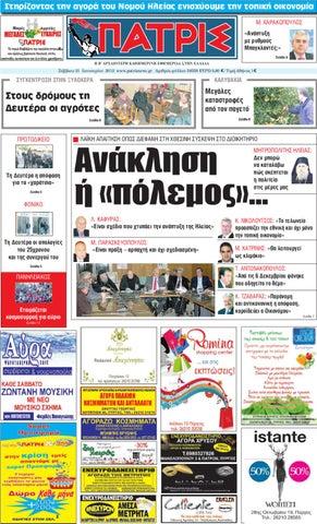 021833e57ec8 patris news by ΔΗΜΟΣΙΟΓΡΑΦΙΚΟΣ ΟΡΓΑΝΙΣΜΟΣ ΒΑΡΟΥΞΗ - issuu