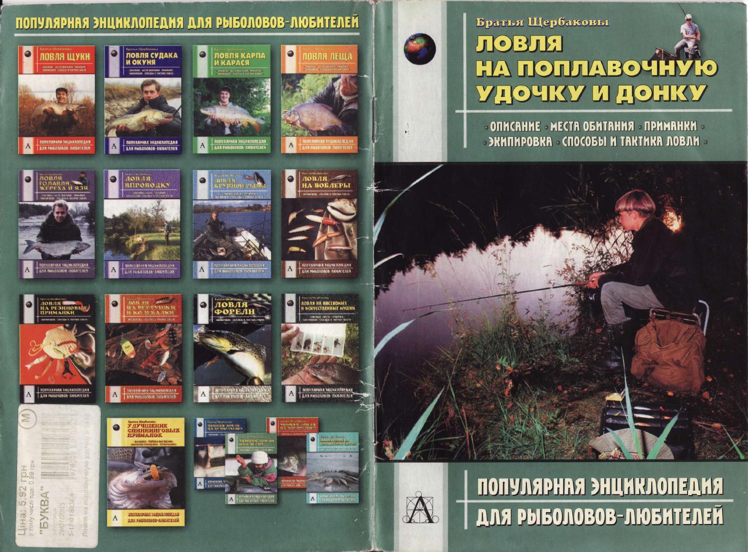 книги опопловочной ловле