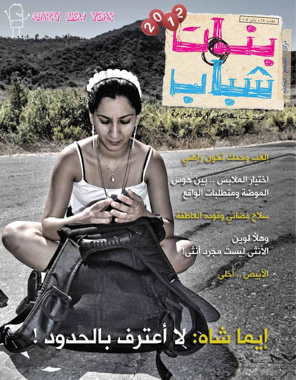 b21f400ddf440 banat wa shabab مجلة بنات وشباب by besorvia besorvia - issuu
