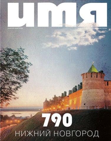 99580a3ab6bc Имя № 2-3 by Anna Dmitrieva - issuu