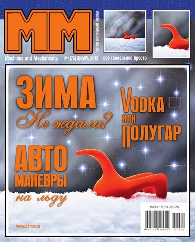490caf5c3 Машины и механизмы №1 2012 by Алексей Яковлев - issuu