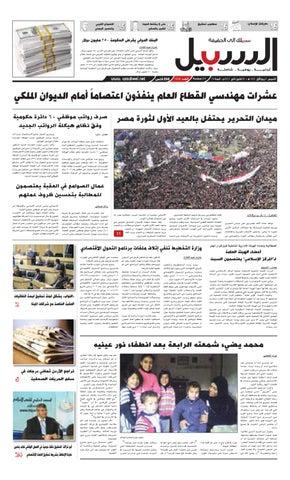 fc75f9e124ad6 عدد الخميس 26 كانون ثاني 2012 by Assabeel Newspaper - issuu