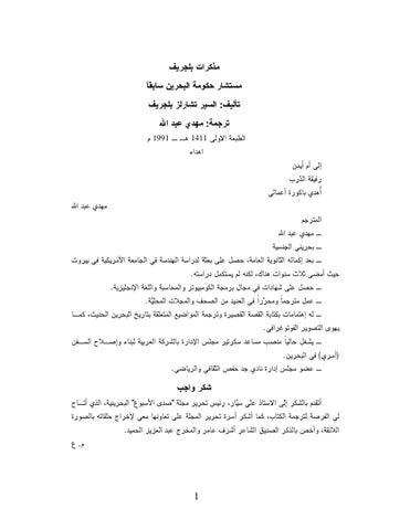 68c1a303ffab8 مذكرات بلجريف by bahrain library - issuu