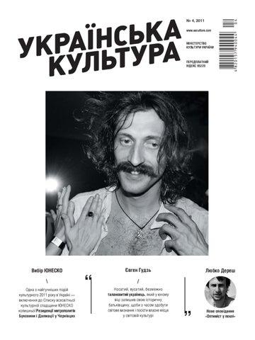 "Журнал ""Українська культура"" 1929a2fffc6d2"