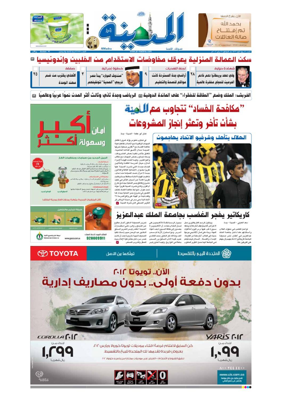 b854cbcfb madina 20120128 by Al-Madina Newspaper - issuu