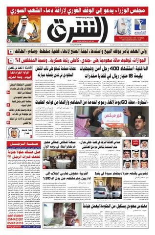 985336c8a841e الشرق المطبوعة - عدد 58 by صحيفة الشرق السعودية - issuu