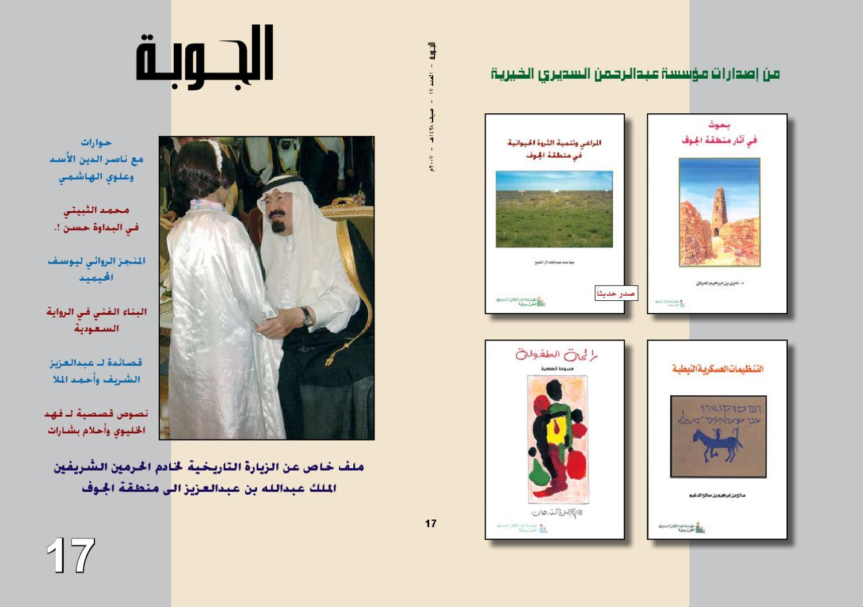 c06aad3c8 الجوبة العدد 17 by مجلة الجوبة - issuu