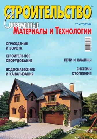 Компании неплохо почитать изучить современные строительные материалы примеру кирпич проще строительная компания next proekt m г.ижевск
