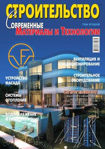 Современные материалы и технологии. Том 2 by Андрей Самойлов - issuu b3568fd3e02