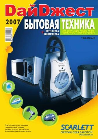 Дайджест БЫТОВАЯ ТЕХНИКА 2007 by Андрей Самойлов - issuu ca303216d9e61