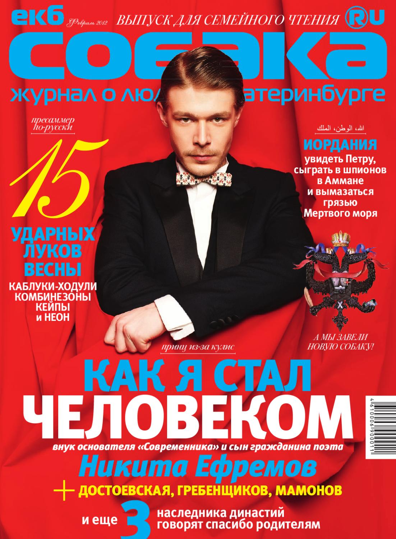 4abccebe2bfb5 ЕКБ.Собака.ru | февраль 2012 by екб.собака.ru - issuu