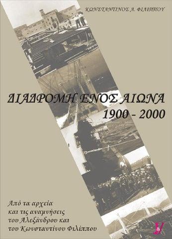 ΔΙΑΔΡΟΜΗ ΕΝΟΣ ΑΙΩΝΑ 1900 - 2000 by CONSTANTINE PHILIPPOU - issuu 79fec11e0d4