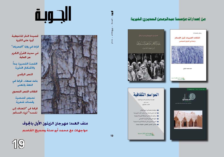 1bd484bec مجلة الجوبة العدد 19 by مجلة الجوبة - issuu