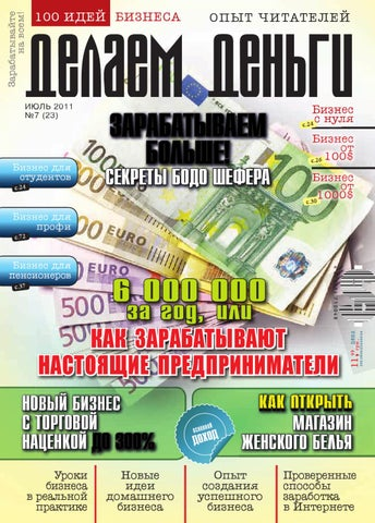 b29e8f2105dc Журнал ДЕЛАЕМ ДЕНЬГИ-2011-07 by Андрей Самойлов - issuu