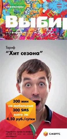 лазерная эпиляция иркутск цены
